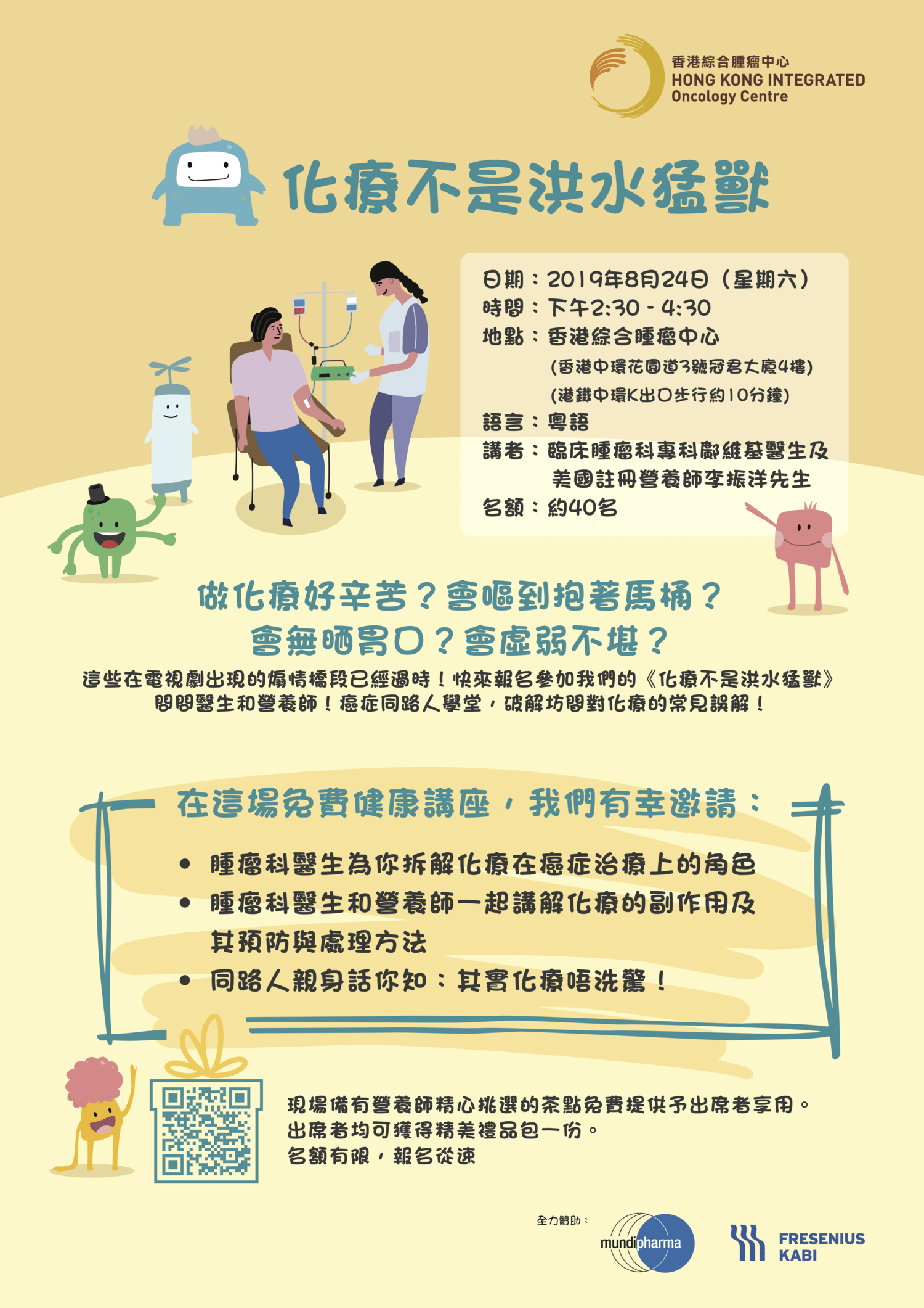 20190720 Poster Patient Talk Chemotherapy Side Effect Management Nausea Vomiting