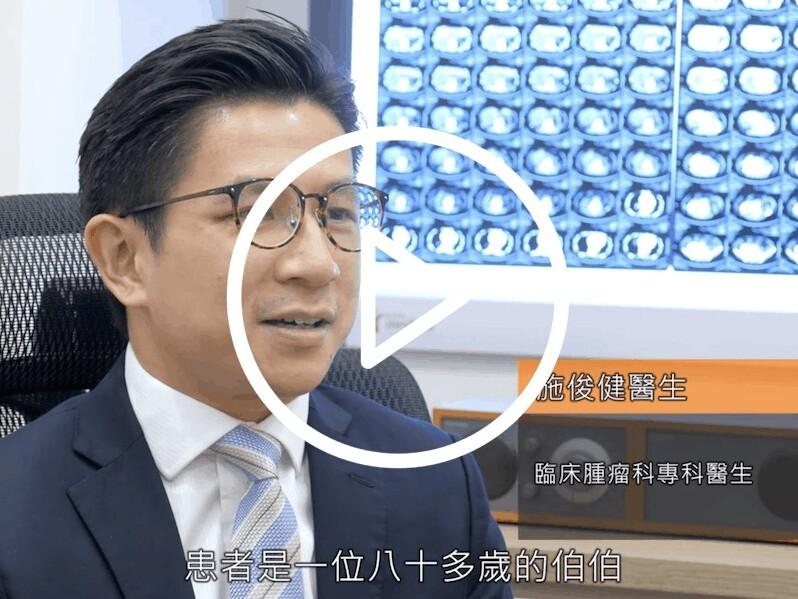 施俊健醫生,臨床腫瘤科專科醫生 - 前列腺癌骨轉移-張伯的故事