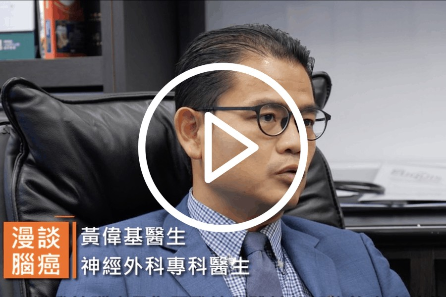 黃偉基醫生 dr wong wk 神經外科專科 neurosurgeon 《漫談腦癌》 第四集 Episode 4