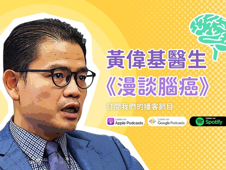 漫談腦癌 talk about brain cancer 黃偉基醫生 dr wong wk 神經外科專科 neurosurgeon