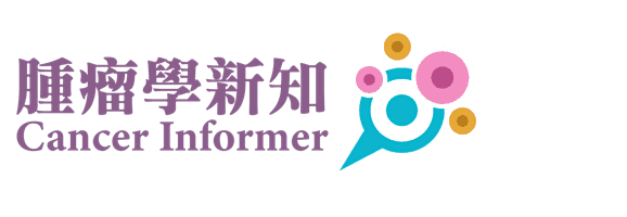 Cancer Informer Hong Kong | 腫瘤學新知 癌症資訊 癌症治療 癌症 腫瘤 確診患癌 究竟甚麼是癌 癌症怎樣醫