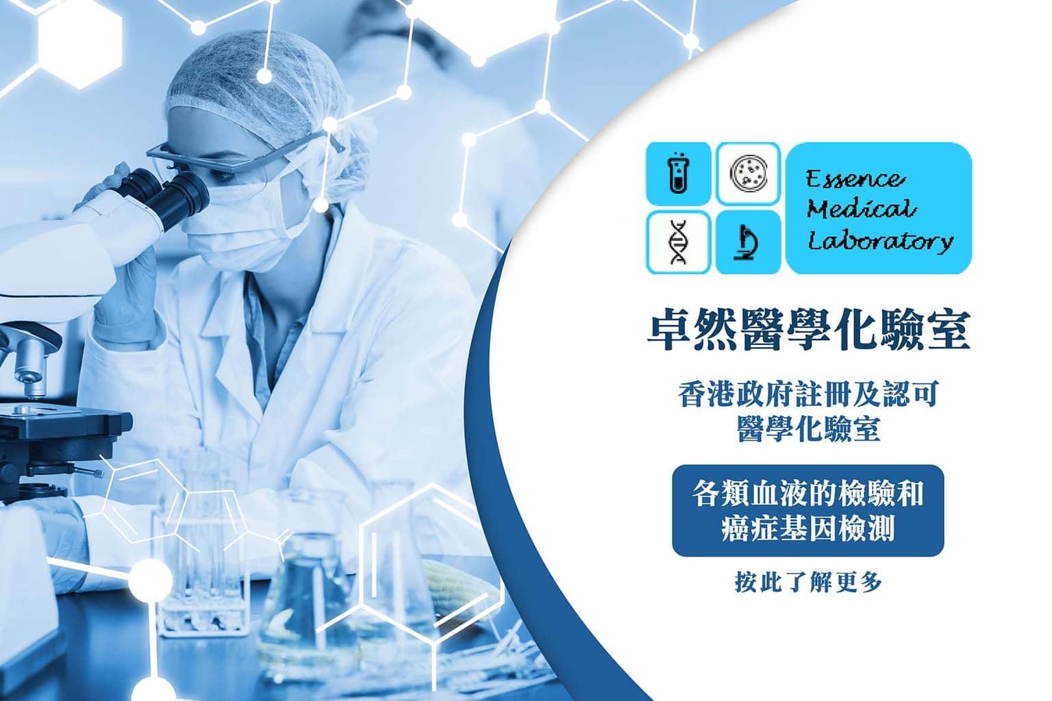 Essence Medical Laboratory 卓然醫學化驗室 腫瘤 癌症