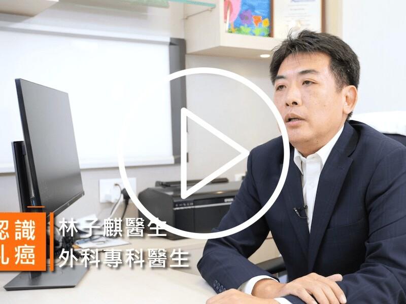 乳房重建手術有什麼好處? 林子麒醫生 Dr Lam Chi Kei 外科專科醫生